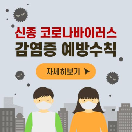 신종 코로나바이러스 감염증 예방 수칙 | 자세히보기