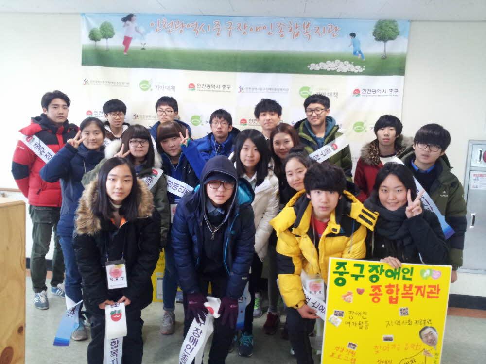 """2014년 동계 청소년자원봉사학교 """"행복한 나눔"""""""