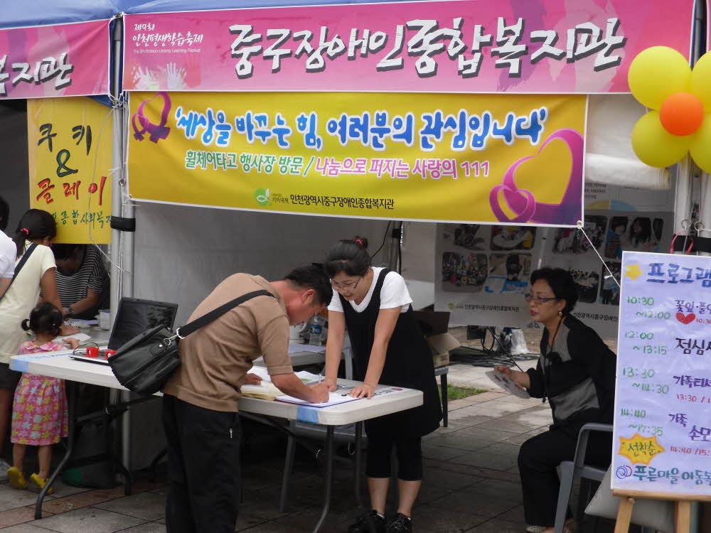 제9회 인천평생학습축제