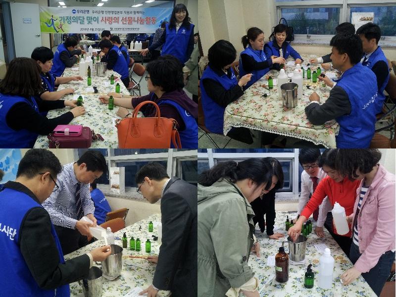 우리은행 인천영업본부 직원 단체봉사활동