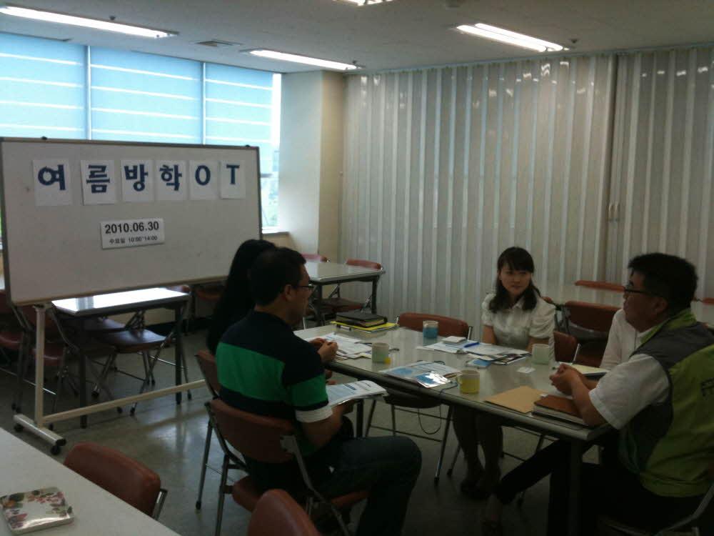 2010여름방학 실습오리엔테이션 진행