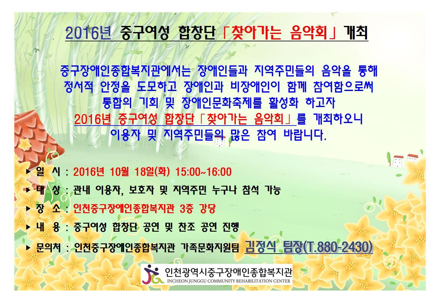 """2016년 중구여성합창단 """"찾아가는 음악회"""" 개최 안내"""