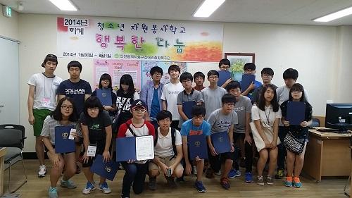 """2014 하계청소년봉사학교 """"행복한 나눔"""" 실시"""