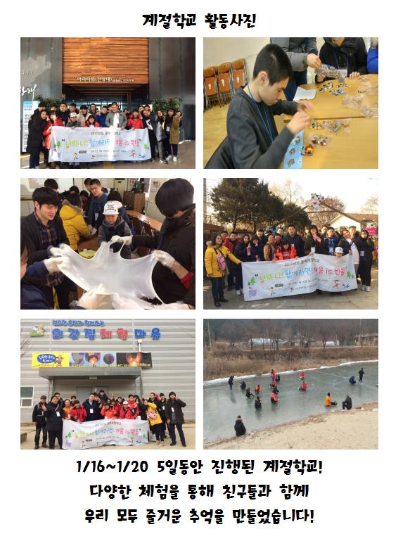 2017 동계계절학교 활동 사진