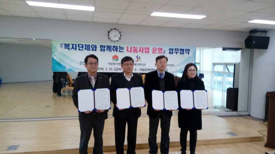 2/23(금) 인천시설공단과 MOU업무협약 체결