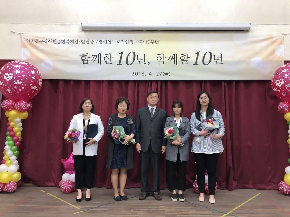 개관10주년 기념식
