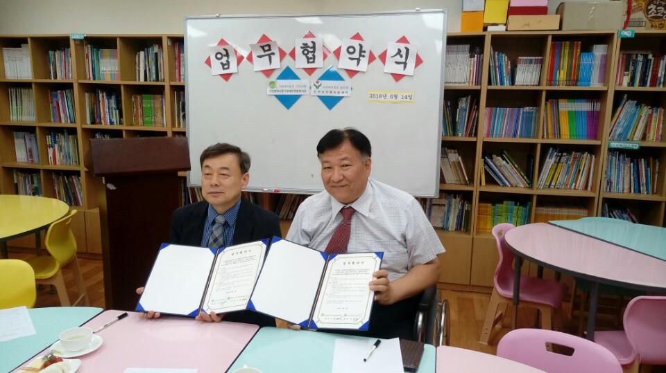 인천중구장애인복지관과 인천보라매아동센터 업무협약 체결