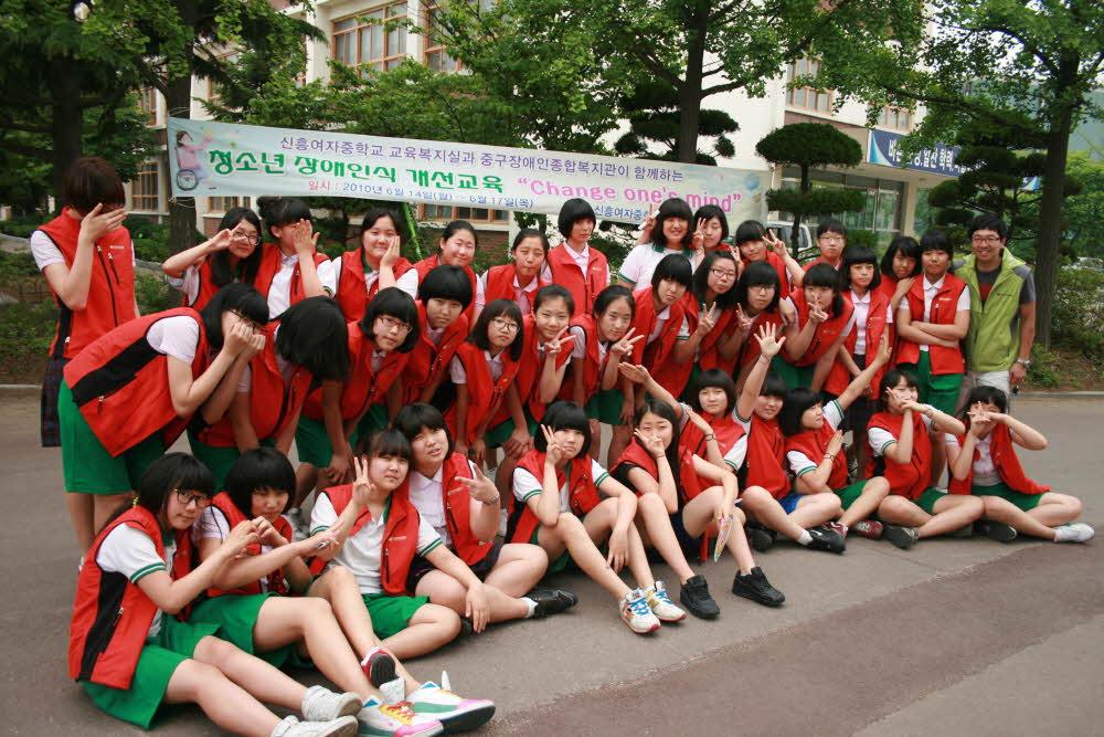 신흥여자중학교 장애이해교육