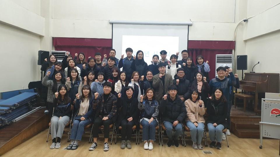2020년 시무식에서 파이팅을 외치고 있는 인천중구장애인종합복지관 직원들