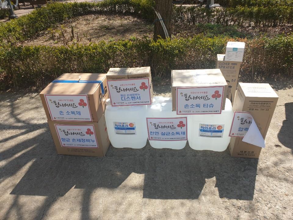 한국장애인주간보호시설협회 방역용품 전달식
