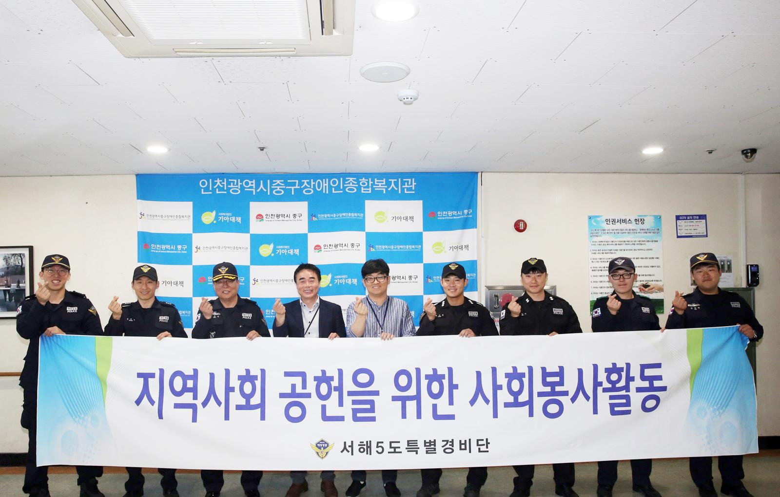 서해5도 특별경비단 단체 자원봉사활동