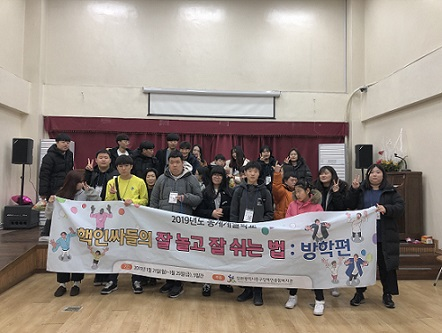 2019년 동계계절학교 진행