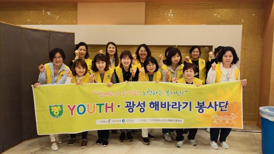 제9회 인천광역시 중구 장애인 어울한마당 자원봉사활동