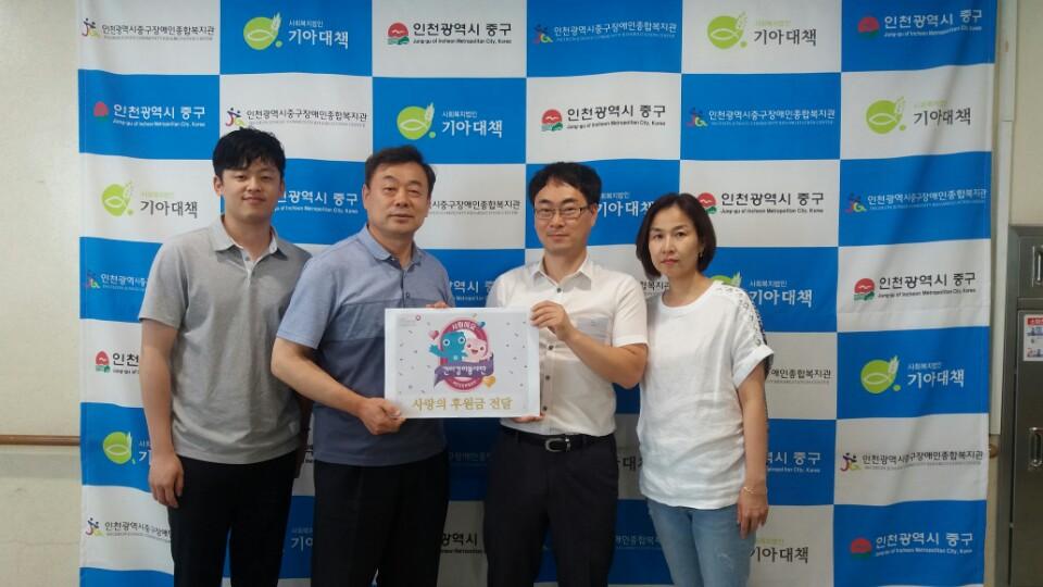 2018년 8월14일 국민겅강보험(인천중부지사) 후원품 전달