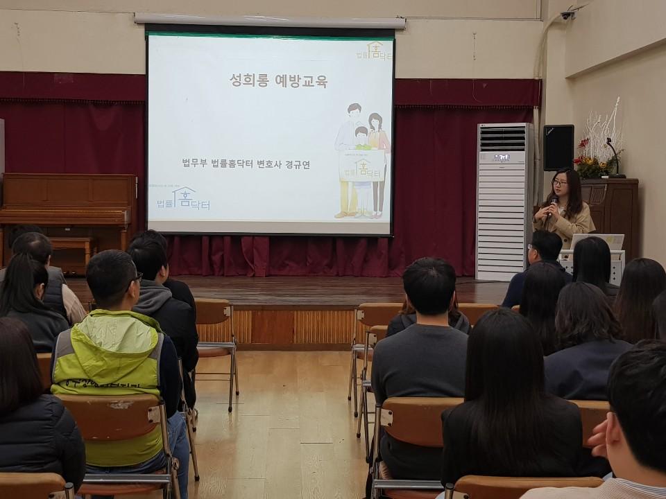 [관내교육] 종사자 성희롱 예방교육