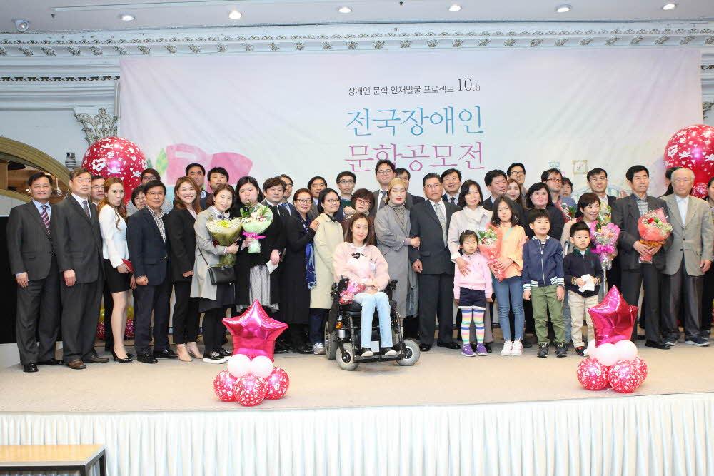 제10회 전국장애인문학공모전 시상식