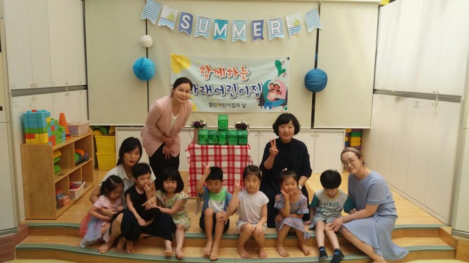 2018년 8월 22일 나래어린이집 후원금 전달식
