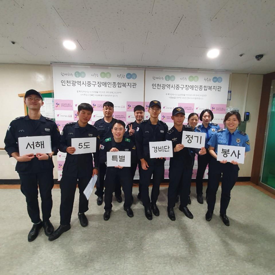 서해5도특별경비단 자원봉사활동