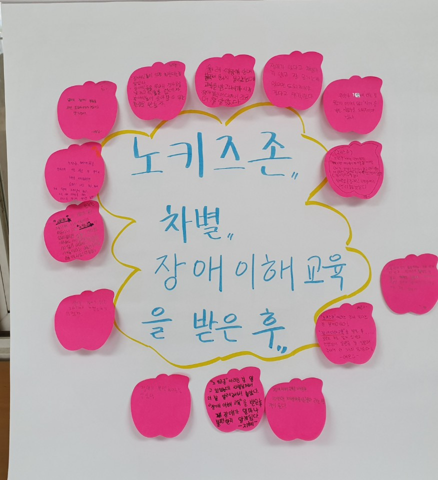 신흥초등학교 5학년 장애인식개선교육