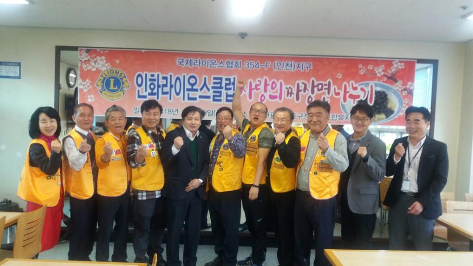 10/29(월) 인화라이온스클럽 자장면 나눔 행사