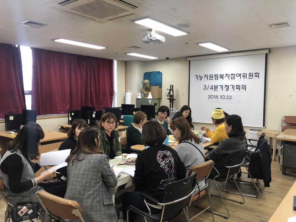3/4분기 기능지원팀 복지참여위원회