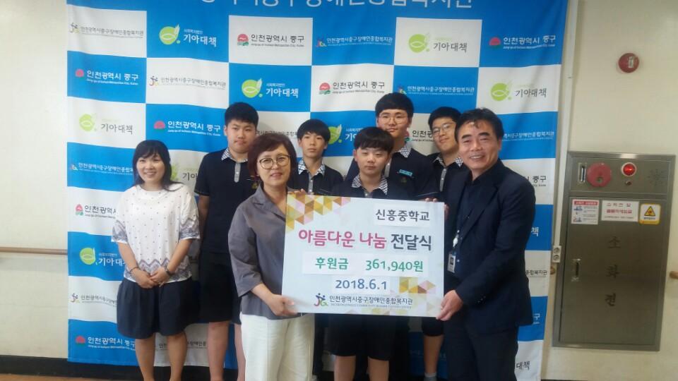 신흥중학교 후원금 전달식