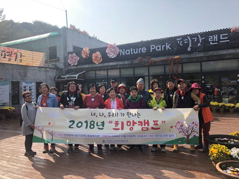 2018년 희망캠프