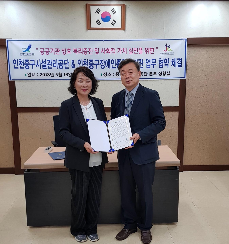 인천중구시설관리공단 업무 협약 체결
