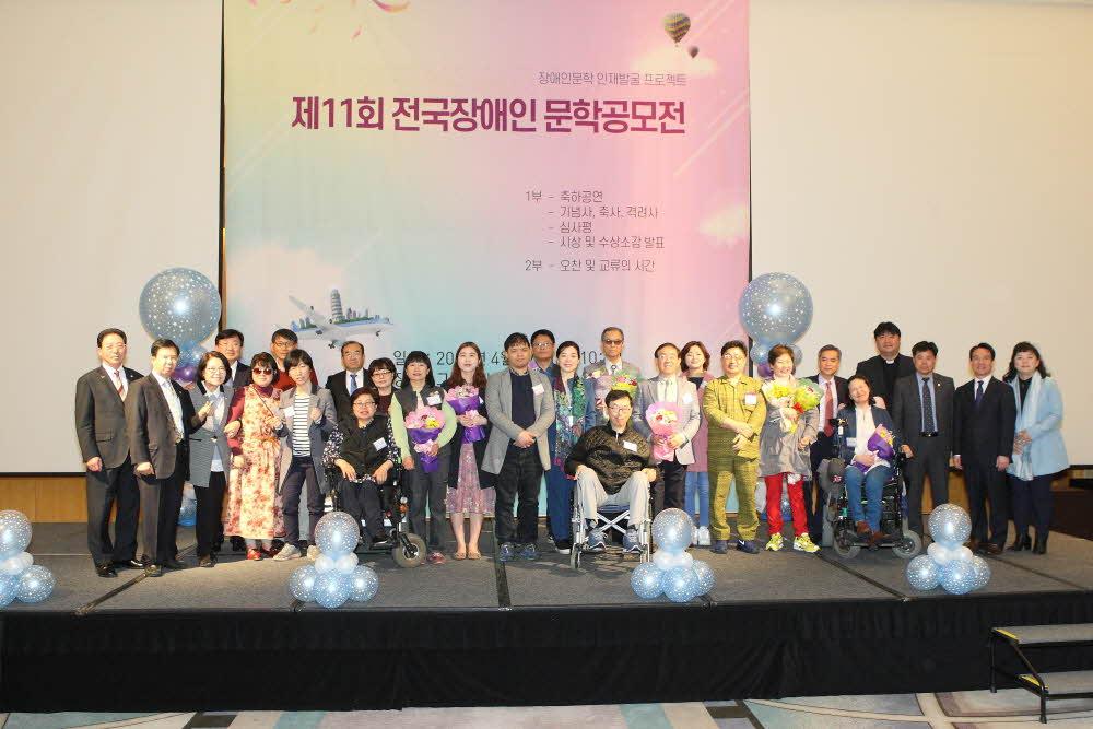 11회 전국장애인문학공모전 시상식