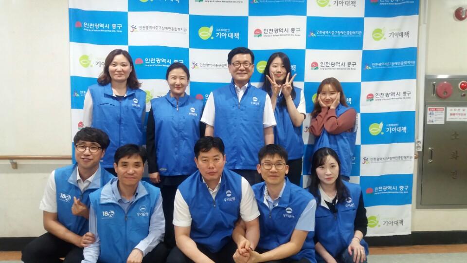 우리은행 단체자원봉사활동
