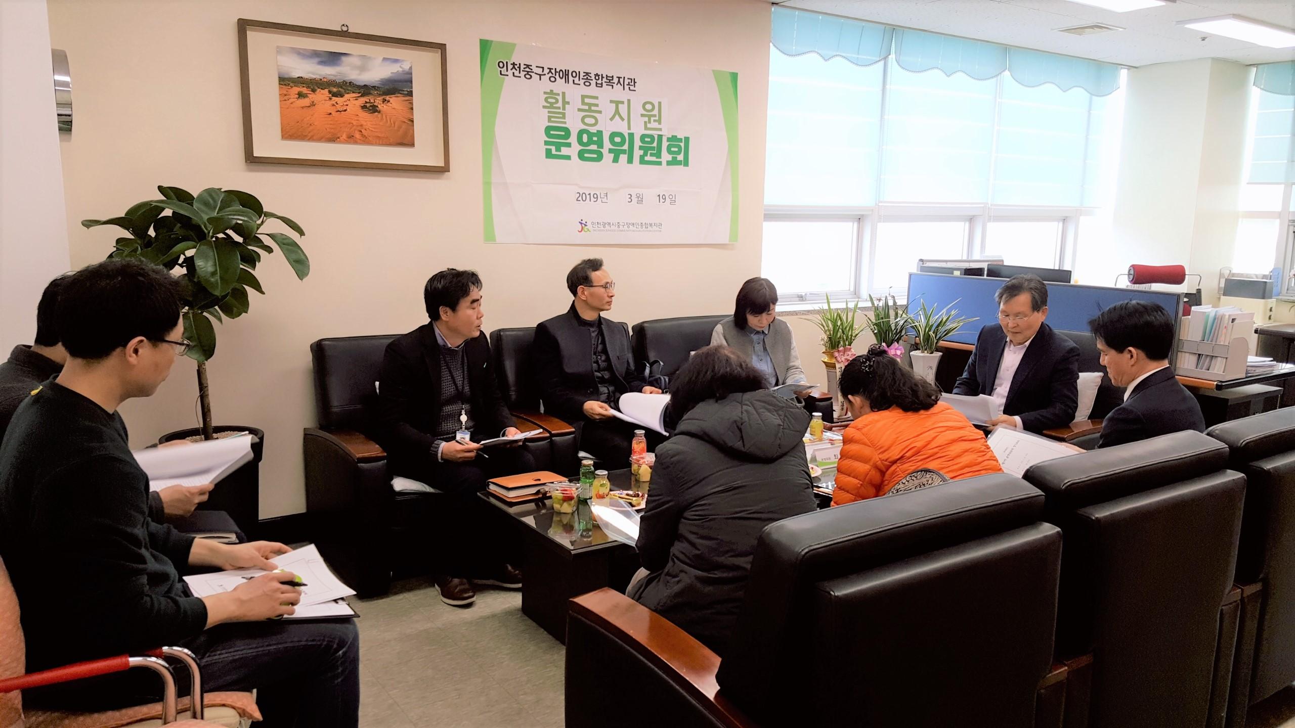 활동지원사업 1차 운영위원회