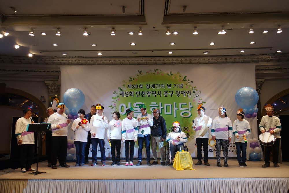 제9회 인천광역시 중구 장애인 어울한마당