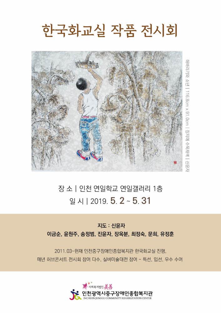 평생교육-한국화교실 작품 전시회 진행