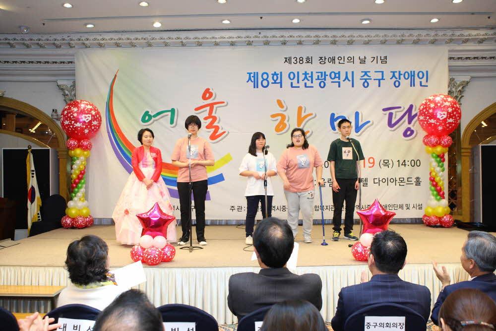 제38회 장애인의 날 기념 제8회 인천광역시 중구 장애인 어울 한마당 개…