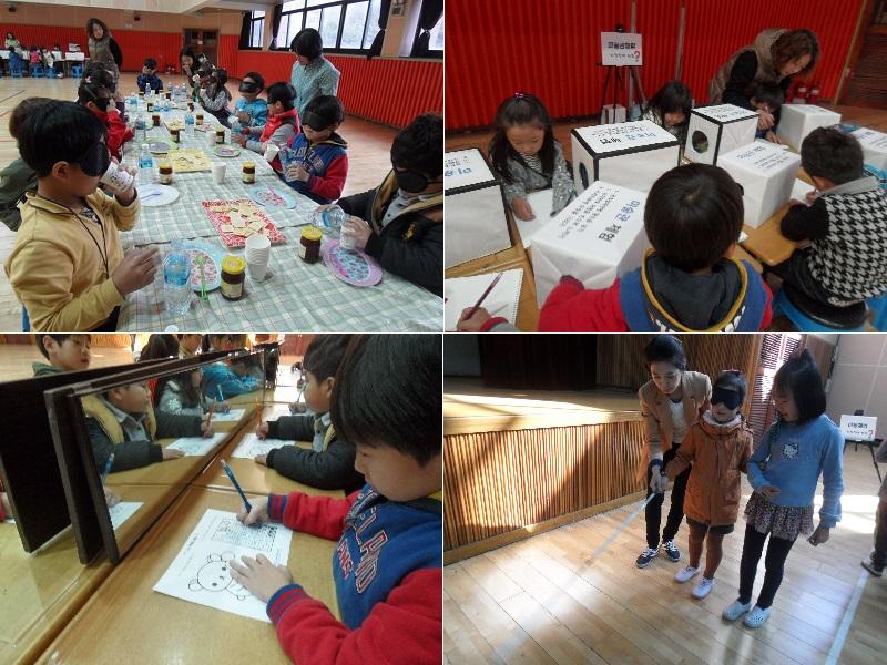 신흥초등학교 학생 장애체험활동