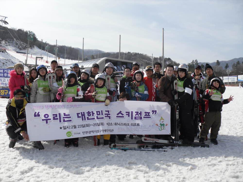2010 스키캠프
