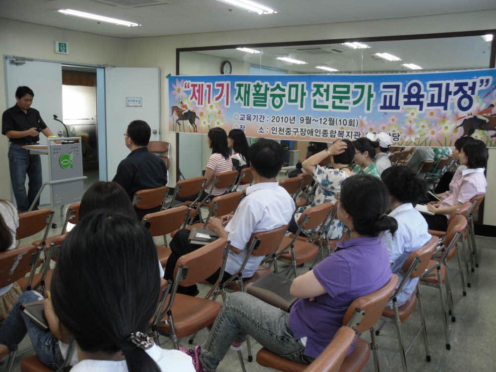제1기 재활승마전문가교육과정(2회기)