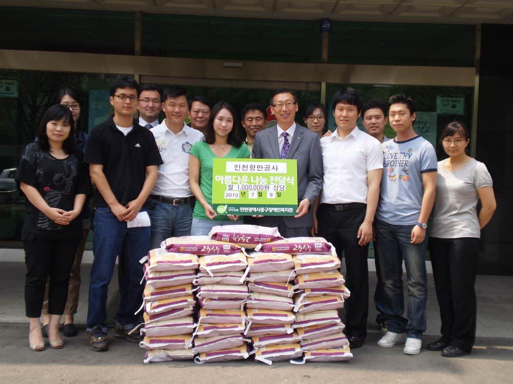 인천항만공사 자원봉사활동