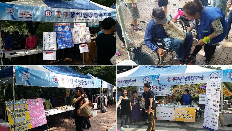 중구사회복지박람회 계몽홍보캠페인 활동