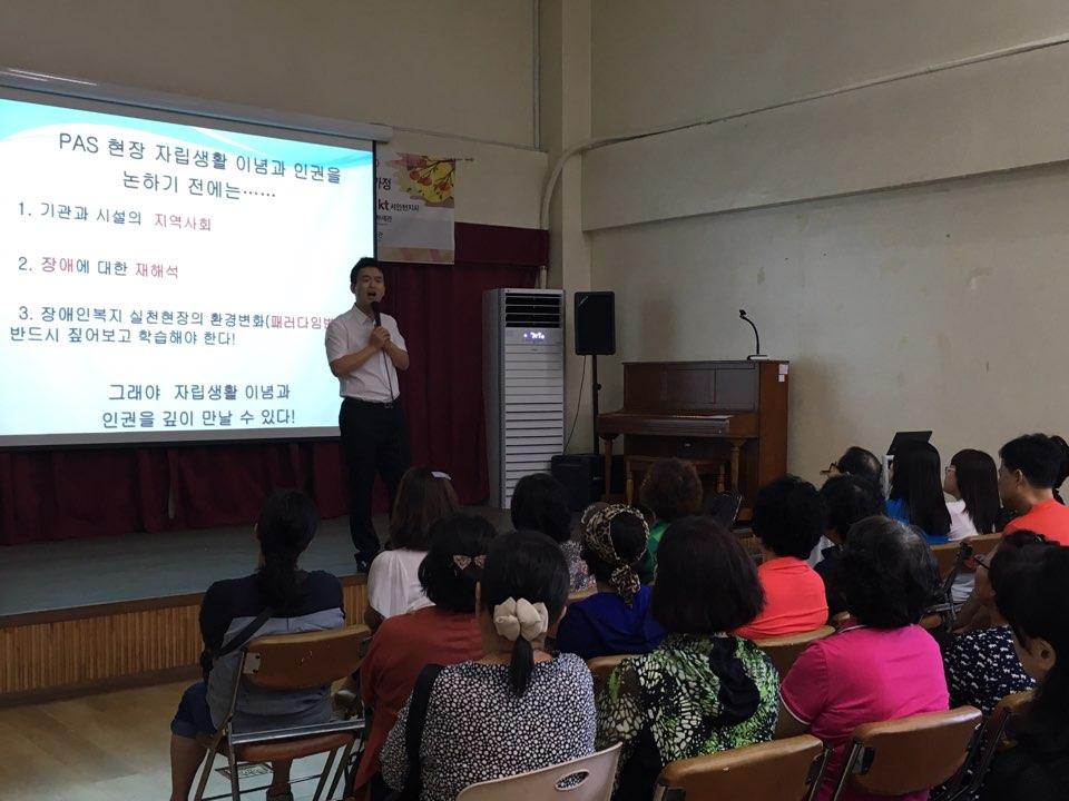 2016년 4차 활동보조인 보수교육 진행
