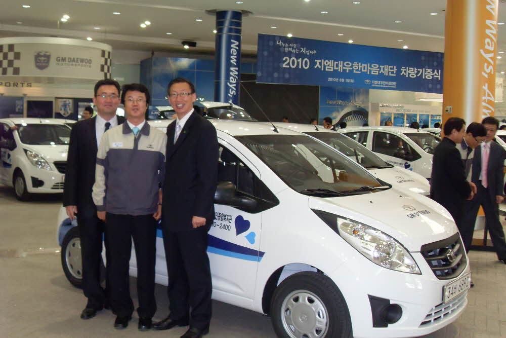 2010 지엠대우차량기증사업 기증식