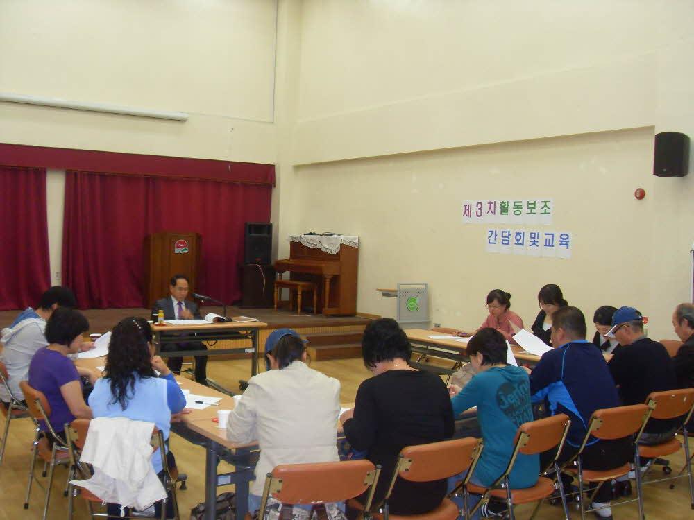 제3차 활동보조인 간담회 및 교육