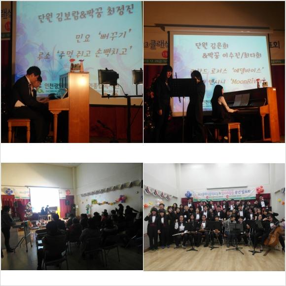 2013 송년발표회 진행사진