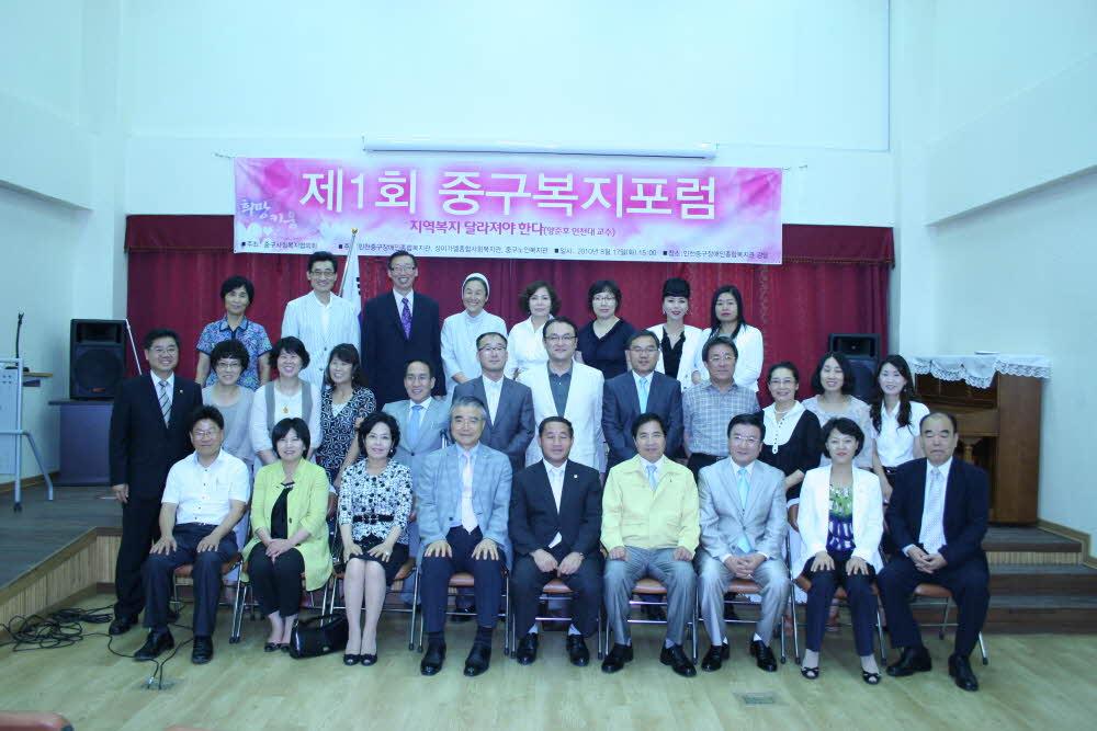 중구사회복지포럼 개최