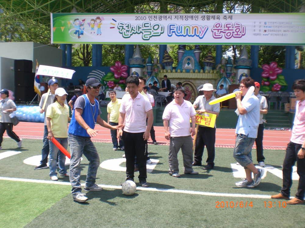 지적장애인 생활체육 축제