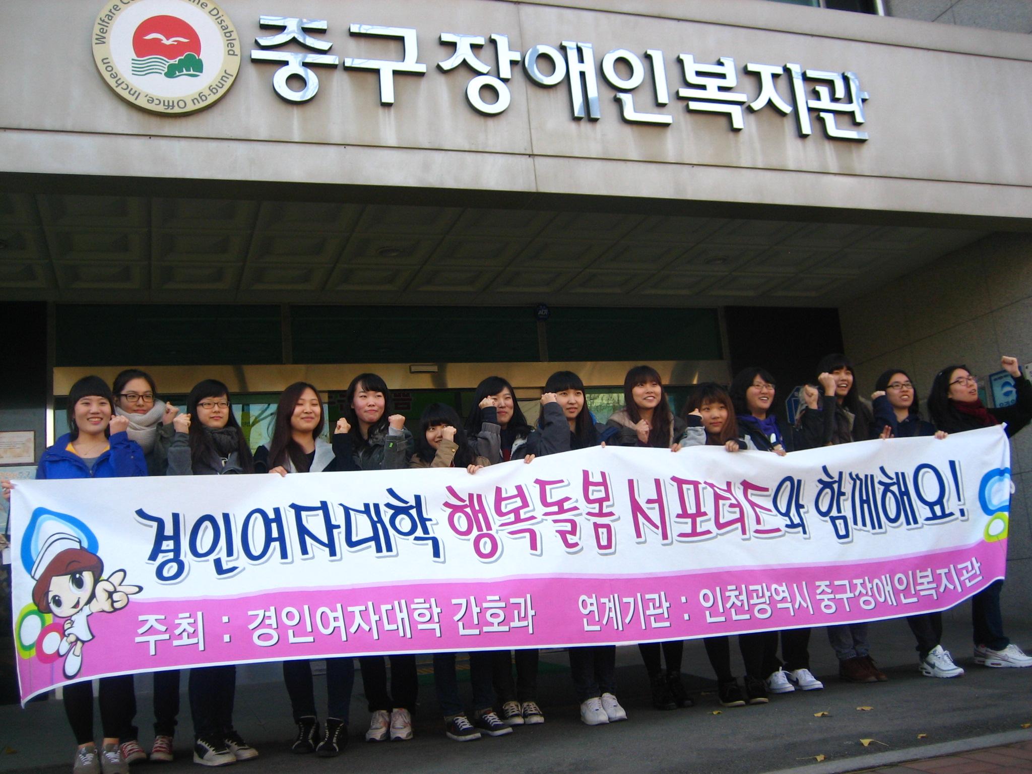 경인여대 봉사단 학생과 함께하는 자원봉사자교육, 장애인식개선교육