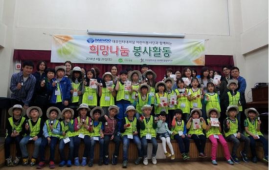 대우인터내셔널어린이봉사단 단체봉사활동