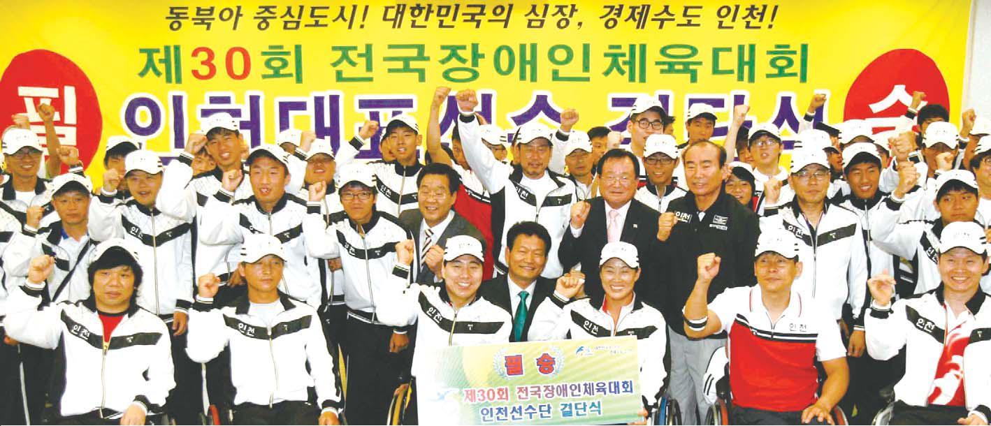 차오름장애인선수단 제30회 전국장애인체육대회 참가