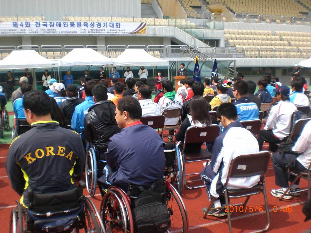 2010 전국장애인종별육상경기대회