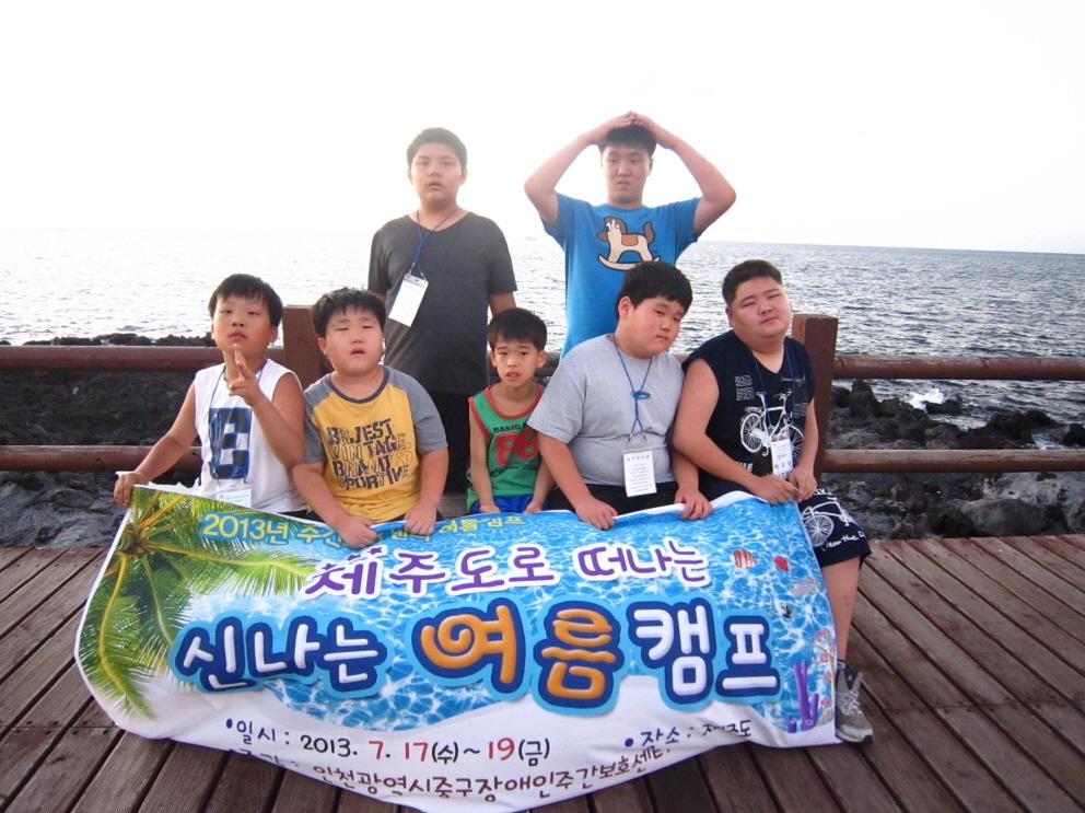 2013년 여름캠프(제주도)